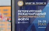 Вьетнам принимает участие в ПМЭФ 2018 в России