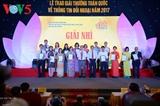 Церемония вручения Национальной премии внешнего информирования 2017 года
