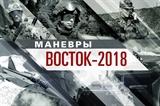 На Дальнем Востоке России проходят стратегические маневры Восток-2018
