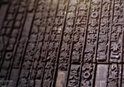 阮王朝‐ホアンタインタンロン遺産の木版