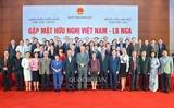 베트남-러시아 친선만남 행사