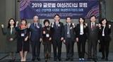 아세안 – 한국 정상 회의: 여성지도자 포럼