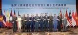 Hội nghị quan chức cao cấp ASEAN-Trung Quốc về thực hiện DOC lần thứ 17