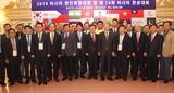 2019 아시아 한인회 총연합회 대회 및 아시아 한상대회 개최