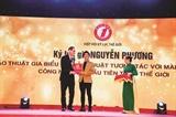 세계에서 인정받는 마술사 응웬프엉