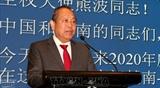 Вьетнам и Китай отмечают 70-летие со дня установления дипломатических отношений