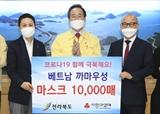 까마우성 전북도에 의료용 마스크 1만장 보내