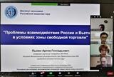 Семинар по экономическому сотрудничеству между Вьетнамом и Россией в условиях новых вызовов