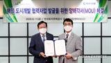 대우건설 LH와 베트남 신도시 추진