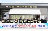 경북 김천시 샤인머스켓 베트남으로 수출