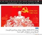 エジプトの新聞、ベトナムの成果をたたえる