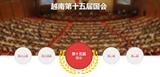 越通社越南第十五届国会和2021-2026年任期 各级人民议会选举信息专题网站正式上线